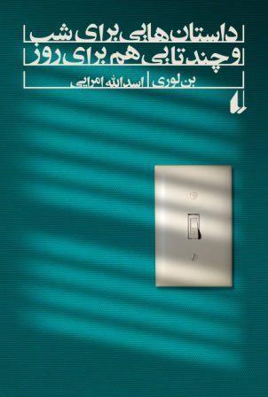 Stories for Nighttime (Farsi translation)