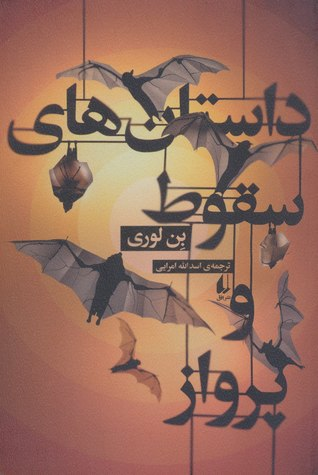 Tales of Falling and Flying (Farsi translation)